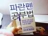 [한국생활수기] 이제라도 배워야지