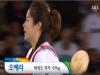 태권소녀 오혜리, 세계랭킹 1위 꺾고 금메달