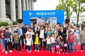 제5회 재외동포 사진전 개막 ,국내 주요 인사와 고려인 동포 80여 명 참석