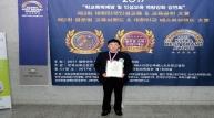 (사)GK희망공동체 허을진 이사장, '대한민국 인성교육 대상' 수상