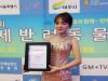 배우 윤송아, 국제반려동물영화제 연기상 수상
