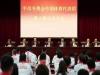 평창동계올림픽 중국 대표단 설립 및 동원대회 베이징서 거행