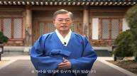문재인 대통령, CCTV 통해 중국 국민에 '설 인사' 전해