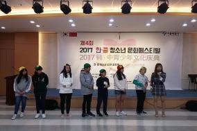 '2018 한·중 청소년 골든벨' 참가자 모집