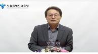 '2018 한·중 청소년 문화페스티벌' - 조희연 서울특별시교육감 축사