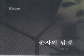 """조선족 첫 위안부소재 장편소설 """"춘자의 남경"""" 출간"""