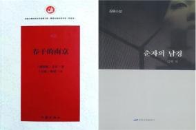 """조선족 첫 위안부 장편소설 """"춘자의 남경"""" 중국어로 출간"""