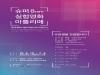 동의대학교 영화.트랜스미디어 연구소, 슈퍼8m 워크샵 개최