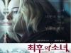 '최후의 소녀'  6월 27일 국내 개봉 확정!