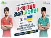 안산문화광장에서 U-20 월드컵 결승전 거리응원 개최