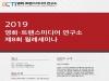 동의대학교 영화트랜스미디어 연구소, 제 8차 월례세미나 개최