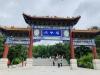 中 왕청 병풍산 생태공원