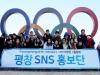 """대학생들 """"광주세계수영선수권대회, SNS로 함께 알려요"""""""