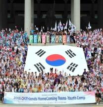 59개국 천 여명 재외동포 중·고생 모국 연수