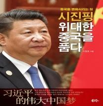도서출판 북그루, 전자책 '시진핑 위대한 중국을 품다' 출간