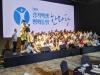 더필드,  '2019 경기학생 평화통일 한마당' 안전요원 파견