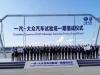 FAW-폭스바겐 시험장 준공…총 투자액 17억 위안