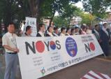 (사)더불어동포연합회, 일본 제품 불매운동 캠페인 실시