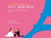 [신간] '우리 결혼해요'