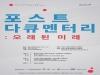'포스트 다큐멘터리 : 오래된 미래' 포럼 개최
