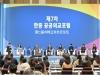 '한·중 시민 100인 열린 미래대화' 인천서 성항리에 개최