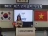 베트남과 한국을 잇는 '브릿지(Bridge) 인재'를 꿈꾼다