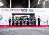 [포토] 한상대회의 꽃, 한민족 경제 리더들의 비지니스 교류의 장 개막