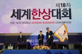 제18차 세계한상대회 성황리 폐막, 2020년 부산에서 개최