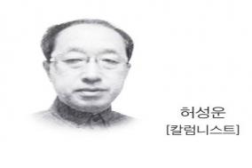 [허성운 칼럼] 역섬과 간도