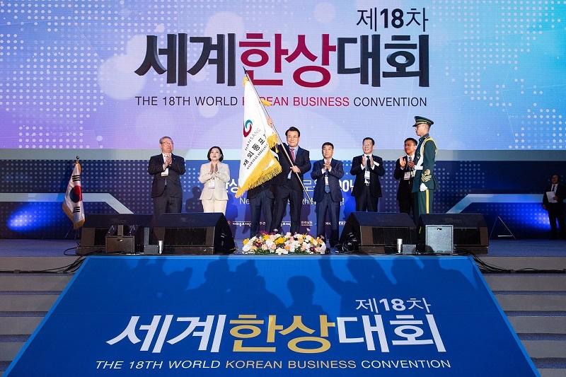 [포토] 제18차 세계한상대회 시작을 알리는 알리는 한상기 입장