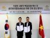 호치민시한국국제학교, 'KB 정보관'기부 행사 개최