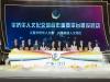 화교 문화 교류·협력 플랫폼 출범식, 중국 장먼에서 개최
