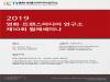 동의대 영화트랜스미디어연구소, 제10차 월례세미나 개최