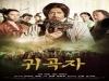 중국 대하 사극 '귀곡자', 한국 시청자들의 큰 관심 속 종영