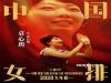 """영화 """"중국여자배구"""" 포스터 공개"""