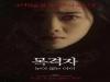 홍수아 中영화 목격자 눈이없는아이 메인 포스터공개'섬뜩'