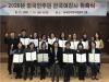 안산시 외국인주민 한국어강사 18명 위촉