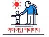 [허성운 칼럼] 아바이와 커라바이