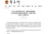中 외교부 이민관리국,  28일부터 외국인 입국 전면 금지