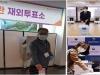재외국민 21대 총선 투표 시작...소중한 한표 행사